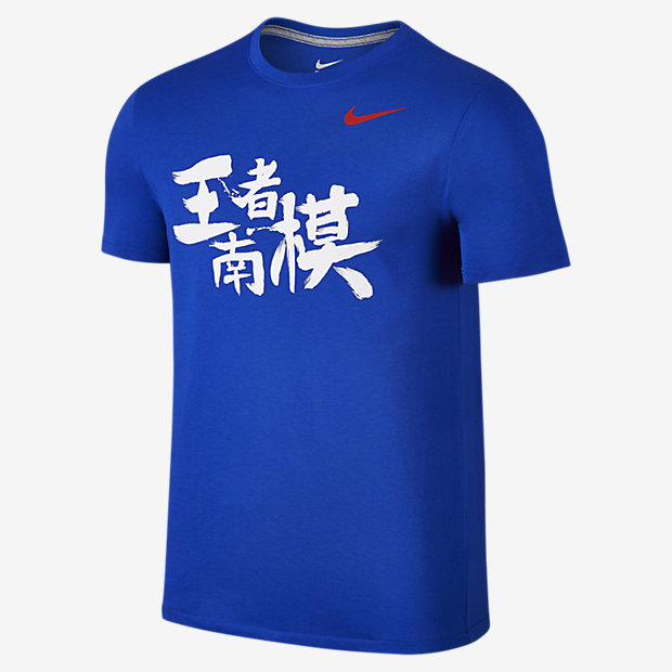 Low Resolution Nike 2017 HBL Shanghai NMZX QS 男子T恤